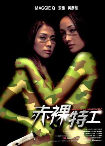 Нүцгэн Зэвсэг [2002, Монгол Хэлээр, Naked Weapon]
