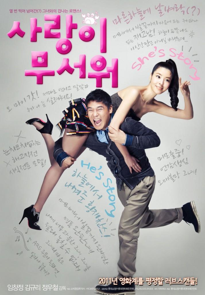 Дурлалд Буудуулсан Эр [2011, Монгол Хэлээр, Shotgun Love]