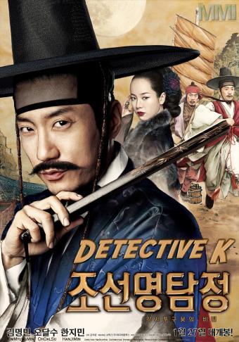 Чусоны Мөрдөгч [2011, Монгол Хэлээр, Detective K]